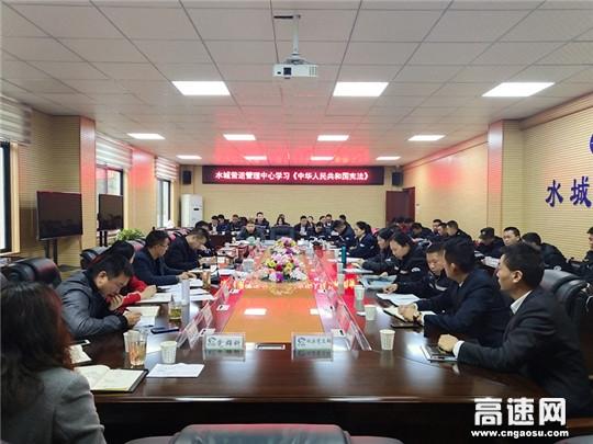 贵州高速集团水城营运管理中心组织学习《中华人民共和国宪法》