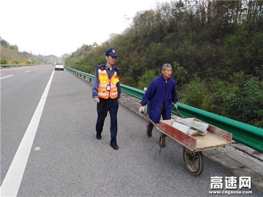 行人为图方便上高速 路政及时劝离保安全