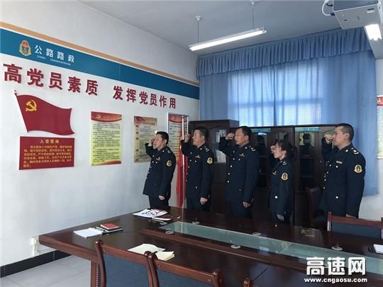 甘肃:古浪路政执法所开展10月份主题党日活动