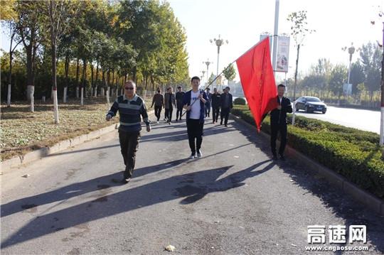 河北:石安高速磁县站组织开展秋季职工健步行活动
