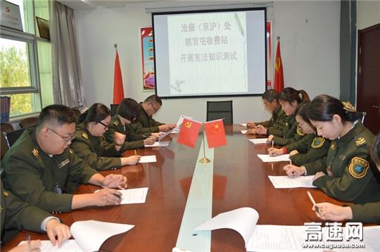 河北沧廊(京沪)高速姚官屯收费站组织开展2018年度宪法基本知识测试活动