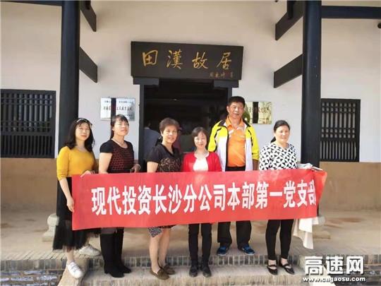 【理事资讯】湖南:现代投资长沙分公司本部第一党支部开展主题党日活动