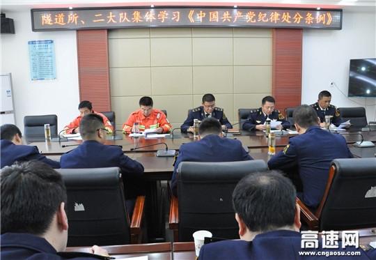 甘肃:宝天隧道所党支部组织党员学习《中国共产党纪律处分条例》