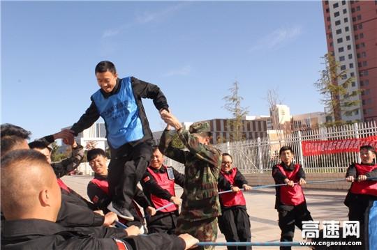 甘肃高速庆城清障救援大队素质拓展训练活动