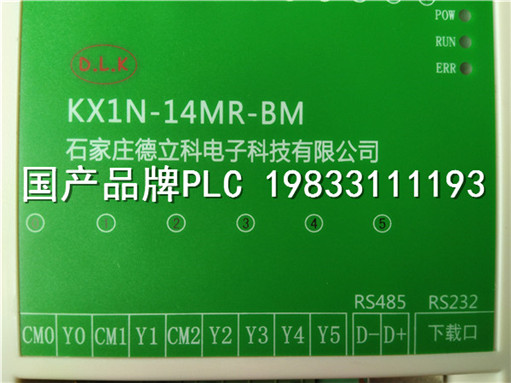 四平印刷机械用PLC,国产PLC厂家直销