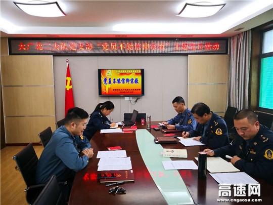 湖北高速路政黄黄党总支规范党建管理提升管理效能