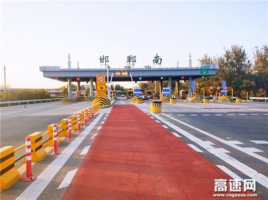 河北:石安高速邯郸南收费站提前完成指令性收费任务