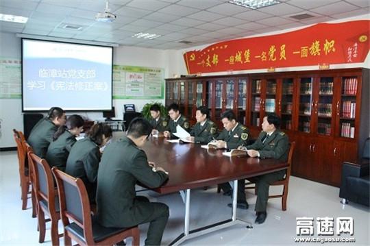 河北高速临漳站党支部开展《宪法修正案》学习活动