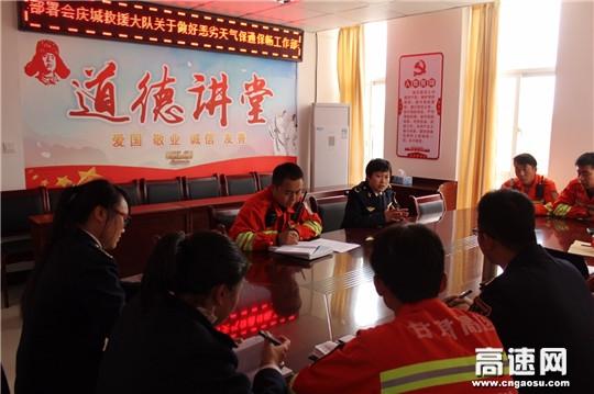 甘肃高速庆城救援大队八项措施应对恶劣天气保通保畅工作