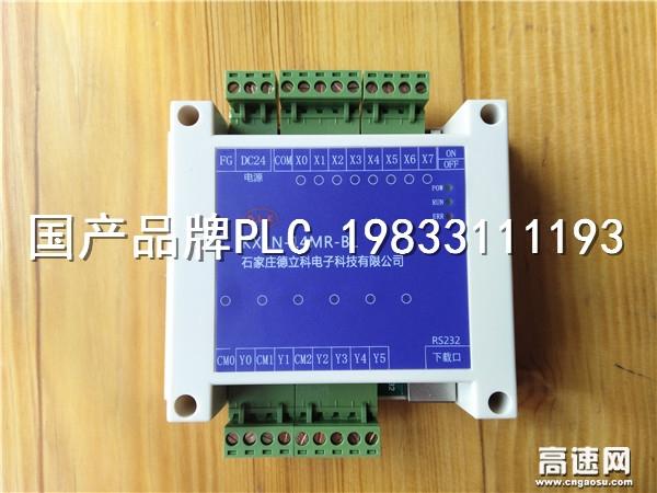 超小型PLC