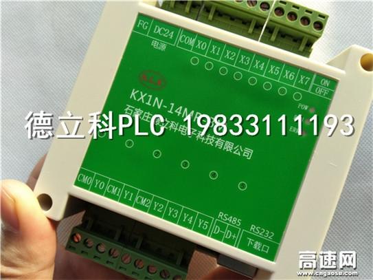销售蚌埠纺织机械用PLC设备,国产PLC厂家