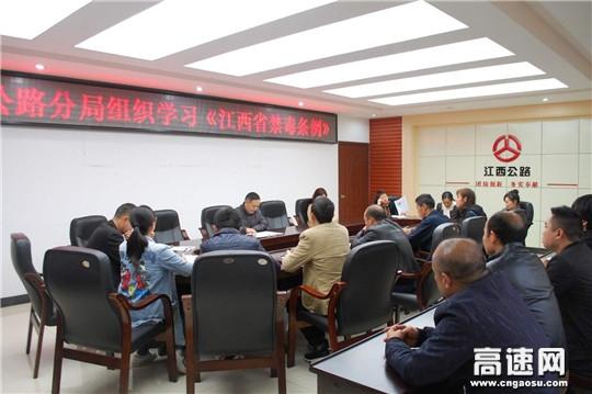 江西:安福公路分局组织学习《江西省禁毒条例》成效显著