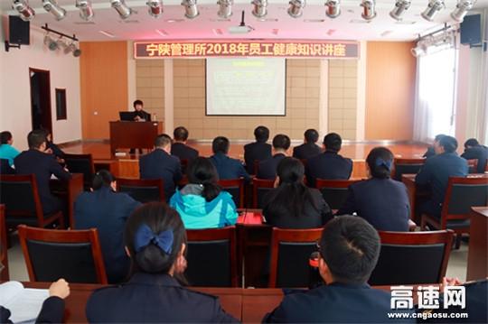 陕西高速集团西汉分公司宁陕管理所举办员工健康知识讲座