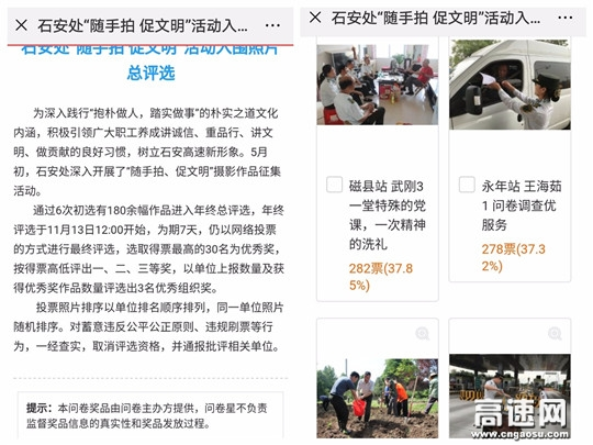 """河北石安高速永年收费站积极组织职工参与""""随手拍 促文明""""总评选活动"""