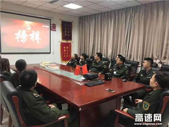 河北沧廊(京沪)高速开发区收费站组织党员干部与职工观看《榜样3》专题节目