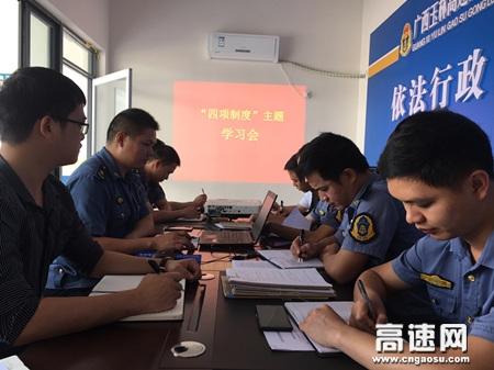 广西玉林高速公路管理处博白路政执法大队开展四项制度主题学习会