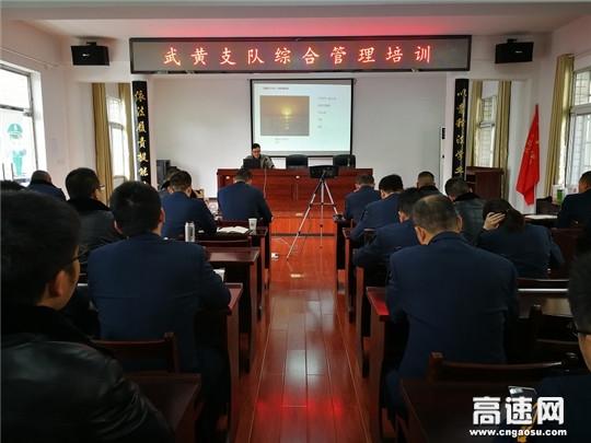湖北高速武黄路政支队举办新闻宣传培训