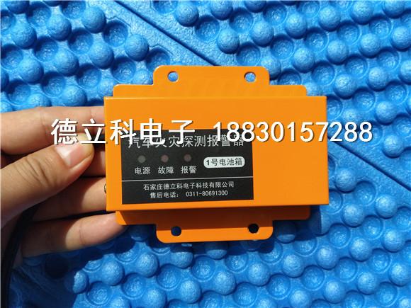 唐山新能源警用车电池箱火灾探测及自动灭火装置系统