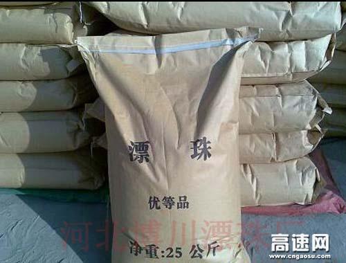 南平漂珠销售 南平漂珠批发 价格实惠