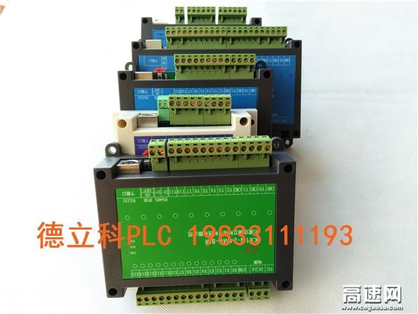 河北PLC厂家 河北省有没有生产PLC的厂家 德立科