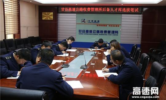 甘肃:甘谷收费所公开选拔后备人才