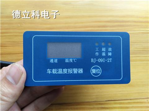 批发莱芜汽车温度探测报警器,车载温度报警器