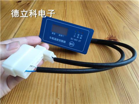 常年发售鄂州车载温度探测报警器,量大优惠