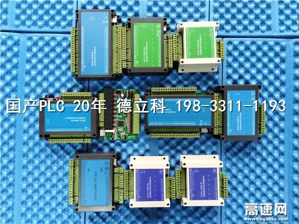 广东PLC厂家 广东省有没有PLC的生产厂家厂商 德立科20年PLC品牌