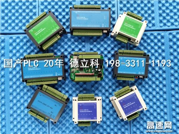 四川PLC厂家 四川省有没有PLC的生产厂家厂商 德立科20年PLC品牌