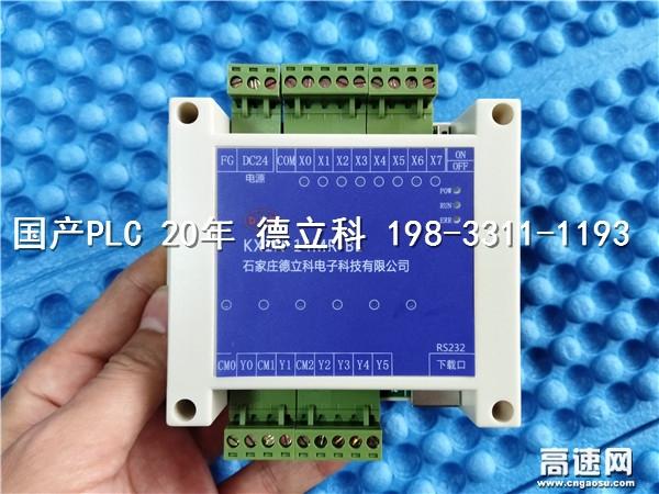 云南PLC厂家