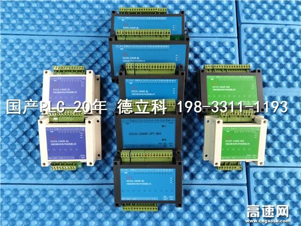 宁夏回族自治区PLC厂家 宁夏有没有PLC的生产厂家厂商 德立科20年PLC品牌