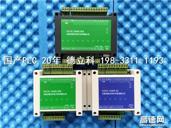 新疆维吾尔自治区PLC厂家 新疆有没有PLC的生产厂家厂商 德立科20年PLC品牌