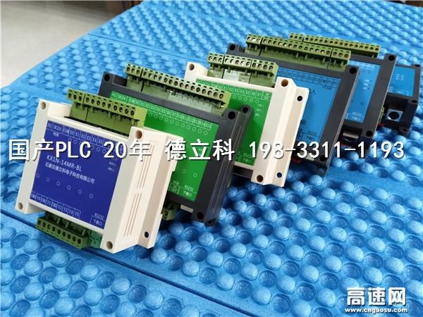 香港特别行政区PLC厂家 香港有没有PLC的生产厂家厂商 德立科20年PLC品牌