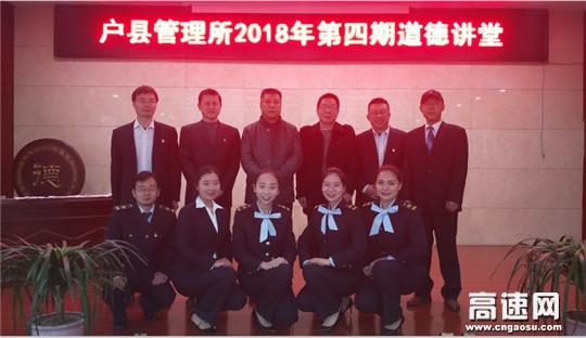 陕西西汉高速户县管理所举办第四期道德讲堂活动