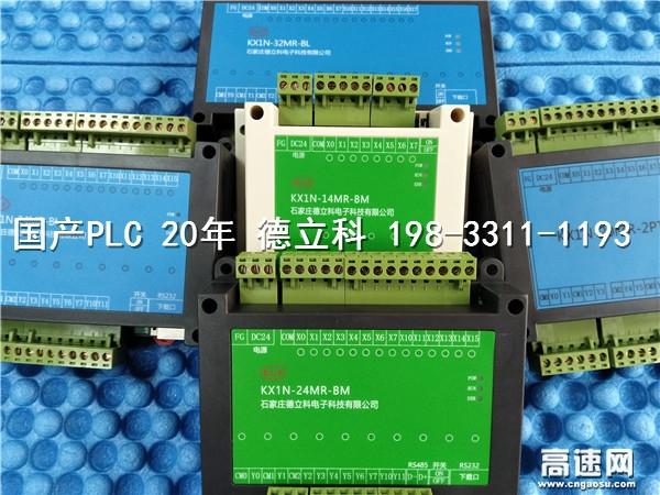 十字路口红绿灯PLC控制 交通灯的PLC控制 德立科PLC20年
