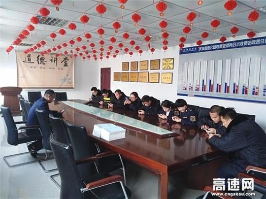 甘肃高速合水站组织职工观看政务服务网宣传视频