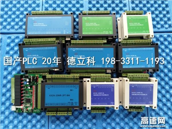 十字路口交通信号灯PLC控制器生产厂家 德立科