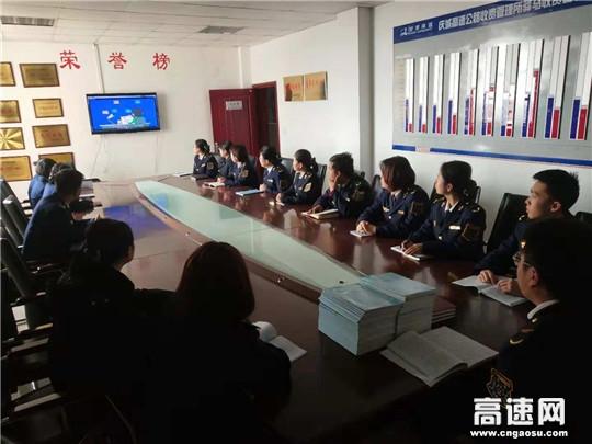 甘肃:庆城所驿马收费站组织职工观看政务服务网宣传视频