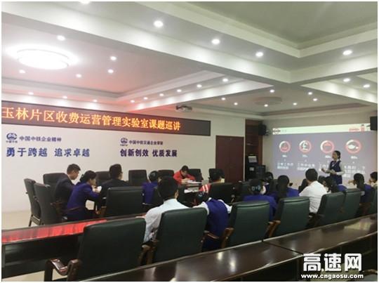 【理事资讯】广西岑兴高速公路玉林片区开展 《如何做好一名班长》课题巡讲活动