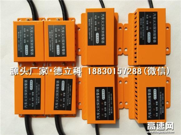 电动客车动力锂离子电池箱火灾防控产品