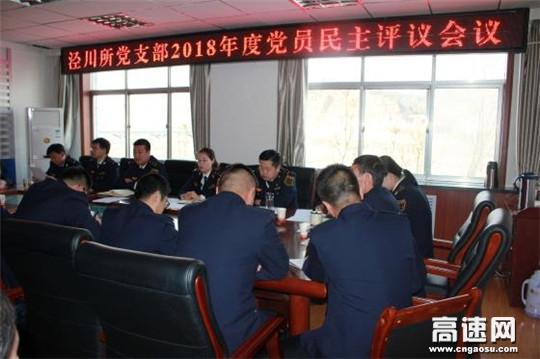 甘肃:泾川党支部开展2018年党员民主评议工作