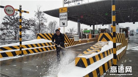 甘肃:甘谷收费所洛门站全力做好除雪保畅工作
