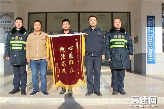 """陕西高速黄陵路政中队获赠""""心系群众 执法为民""""锦旗"""