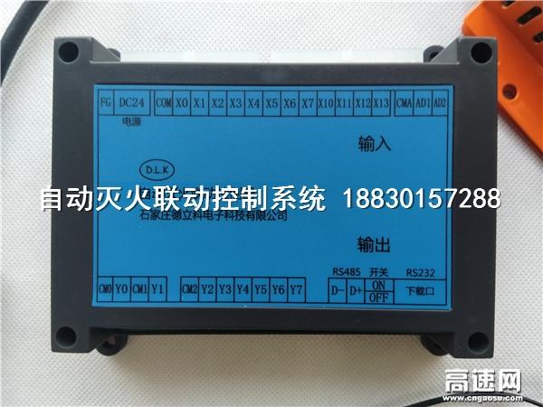 汽车火灾(新规)火灾自动报警系统联动自动灭火装置