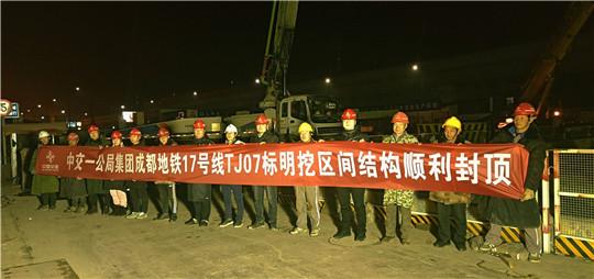 中交一公局集团三公司成都地铁17号线TJ07标明挖区间结构顺利封顶