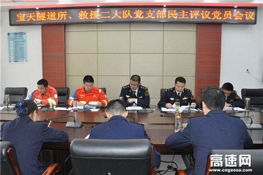 甘肃:宝天高速公路隧道管理所党支部开展民主评议党员活动