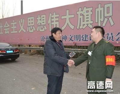 河北沧廊(京沪)高速姚官屯收费站志愿者高速推车助司机脱困