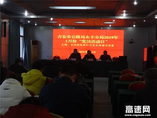 江西:吉安市公路局永丰分局扎实开展1月份党员活动日