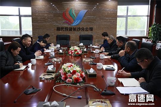 【理事资讯】湖南:现代投资党委书记、董事长周志中到长沙分公司征求党委班子民主生活会意见
