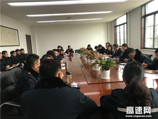 陕西西汉高速户县管理所强措施 扎实开展违规收送礼金问题专项整治